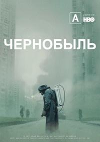 чернобыль сериал=