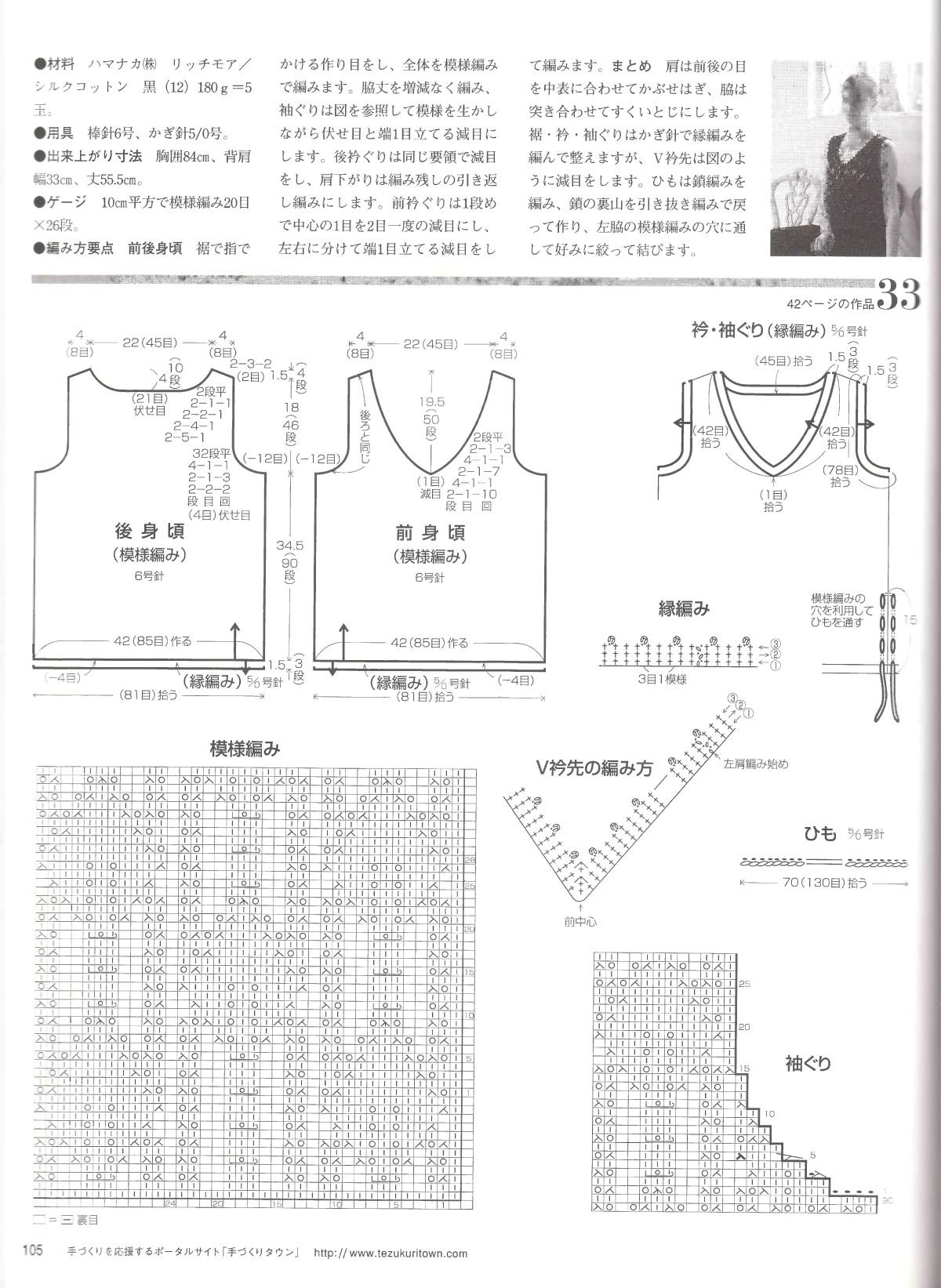Lets-knit-series-NV4359-2008-Spring-Summer-sp-kr_103.jpg