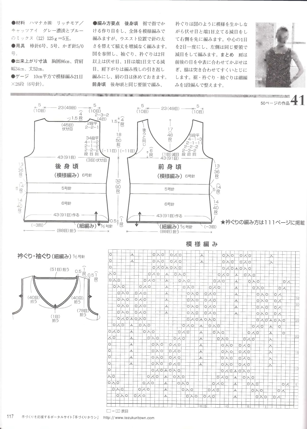 Lets-knit-series-NV4359-2008-Spring-Summer-sp-kr_115.jpg