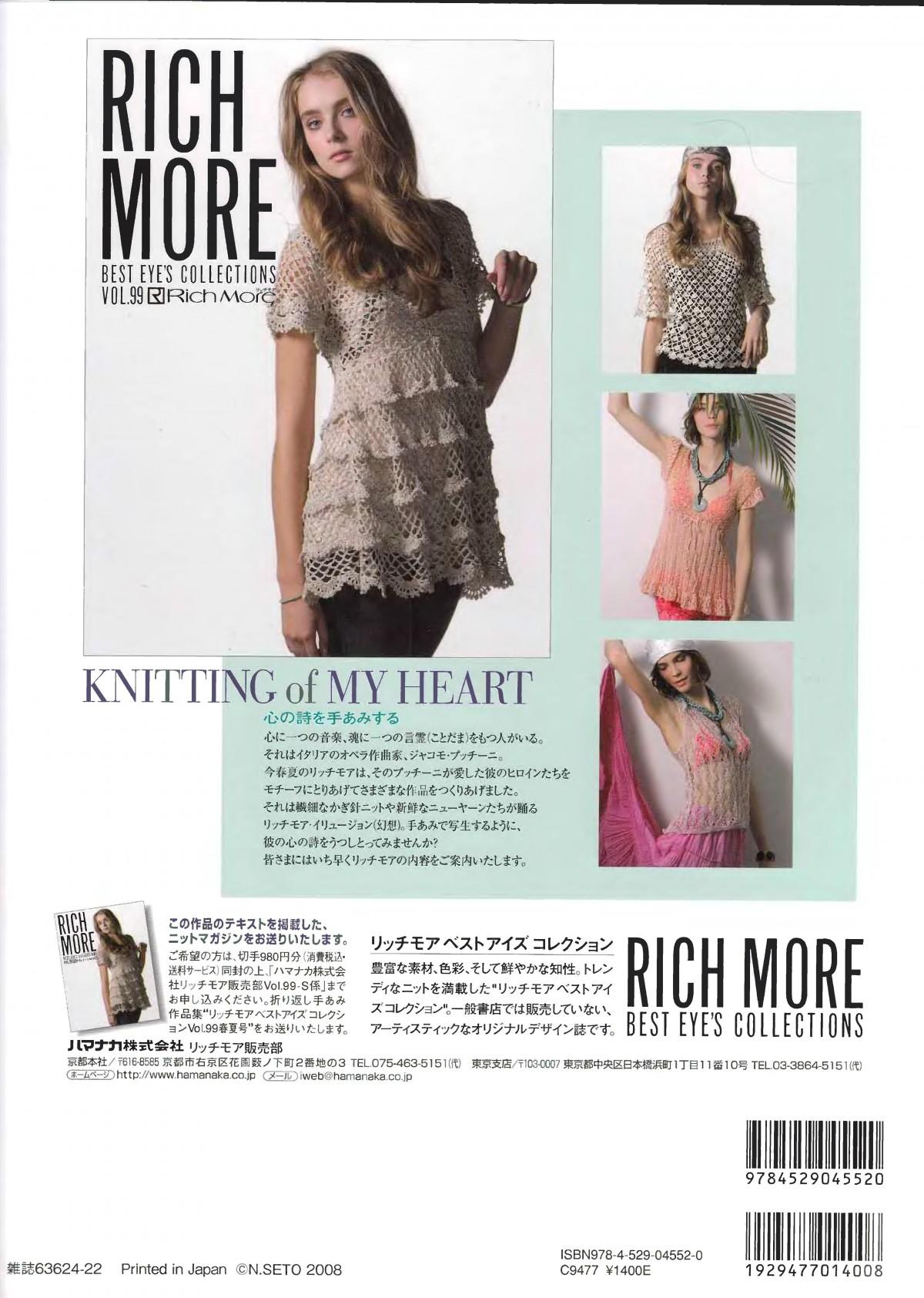 Lets-knit-series-NV4359-2008-Spring-Summer-sp-kr_123.jpg