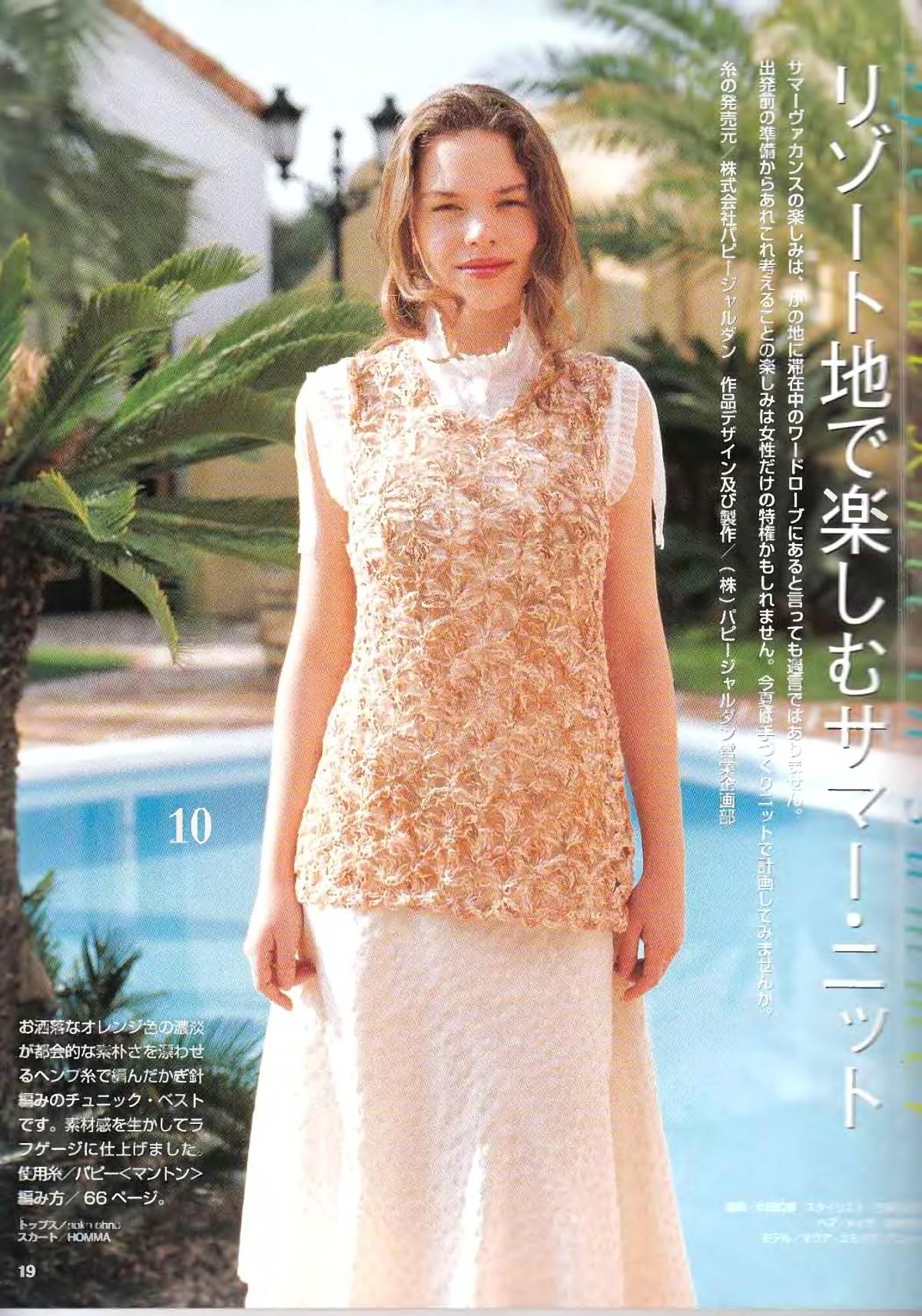 Lets-knit-series-NV4359-2008-Spring-Summer-sp-kr_17.jpg
