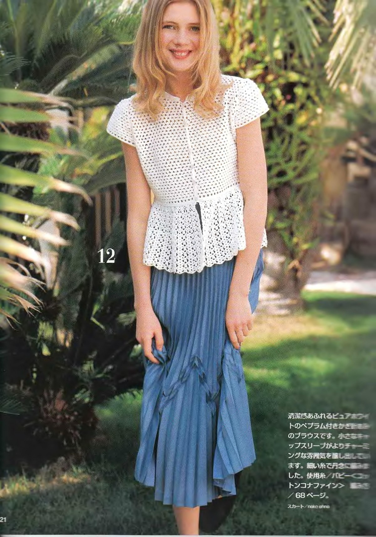 Lets-knit-series-NV4359-2008-Spring-Summer-sp-kr_19.jpg