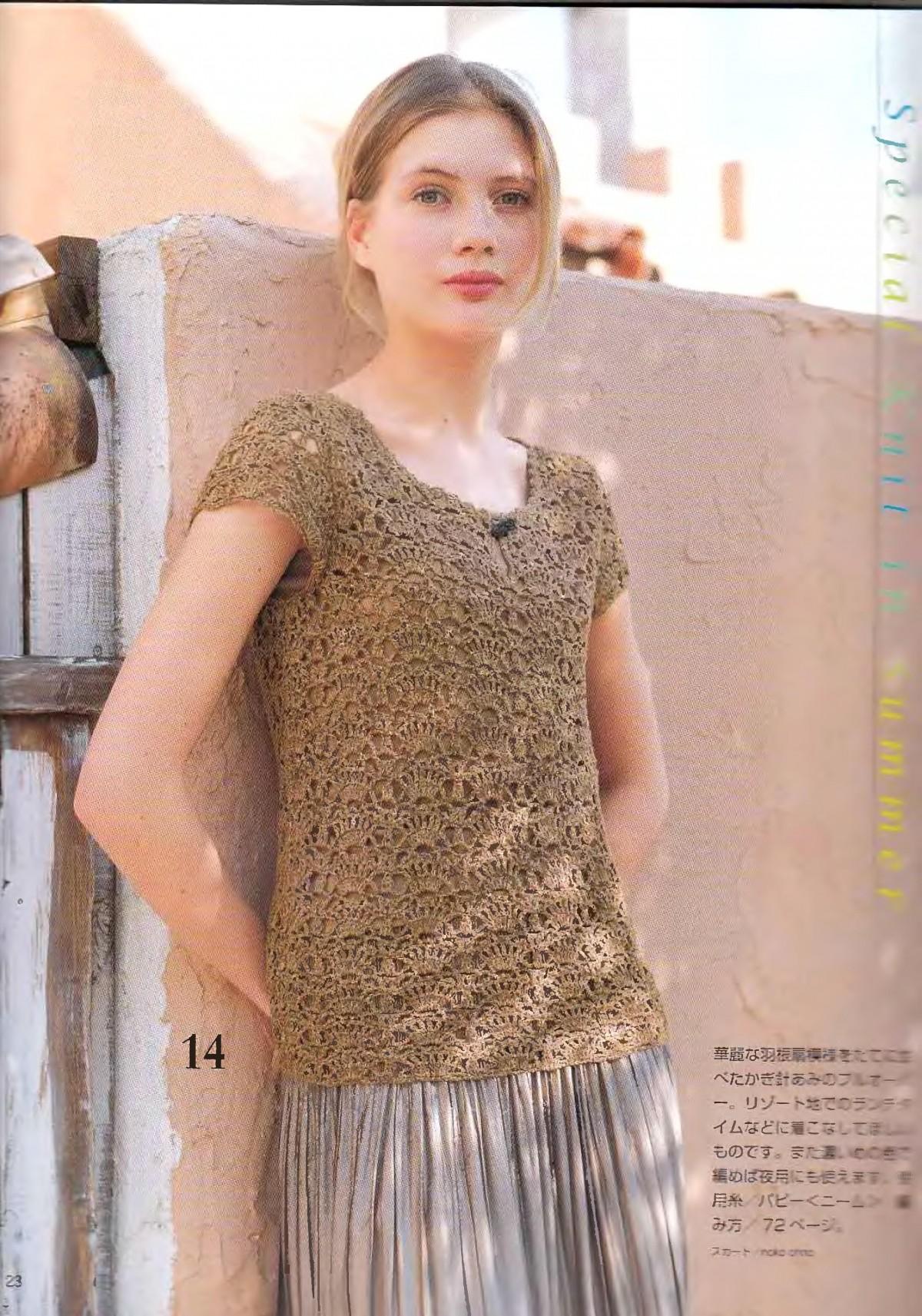 Lets-knit-series-NV4359-2008-Spring-Summer-sp-kr_21.jpg