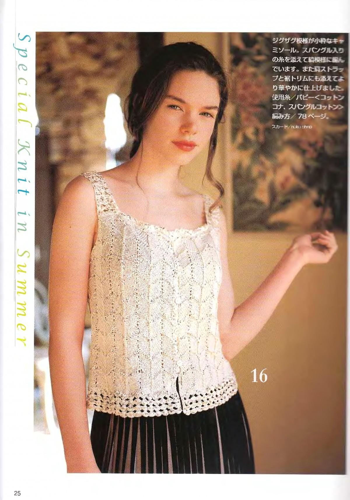 Lets-knit-series-NV4359-2008-Spring-Summer-sp-kr_23.jpg