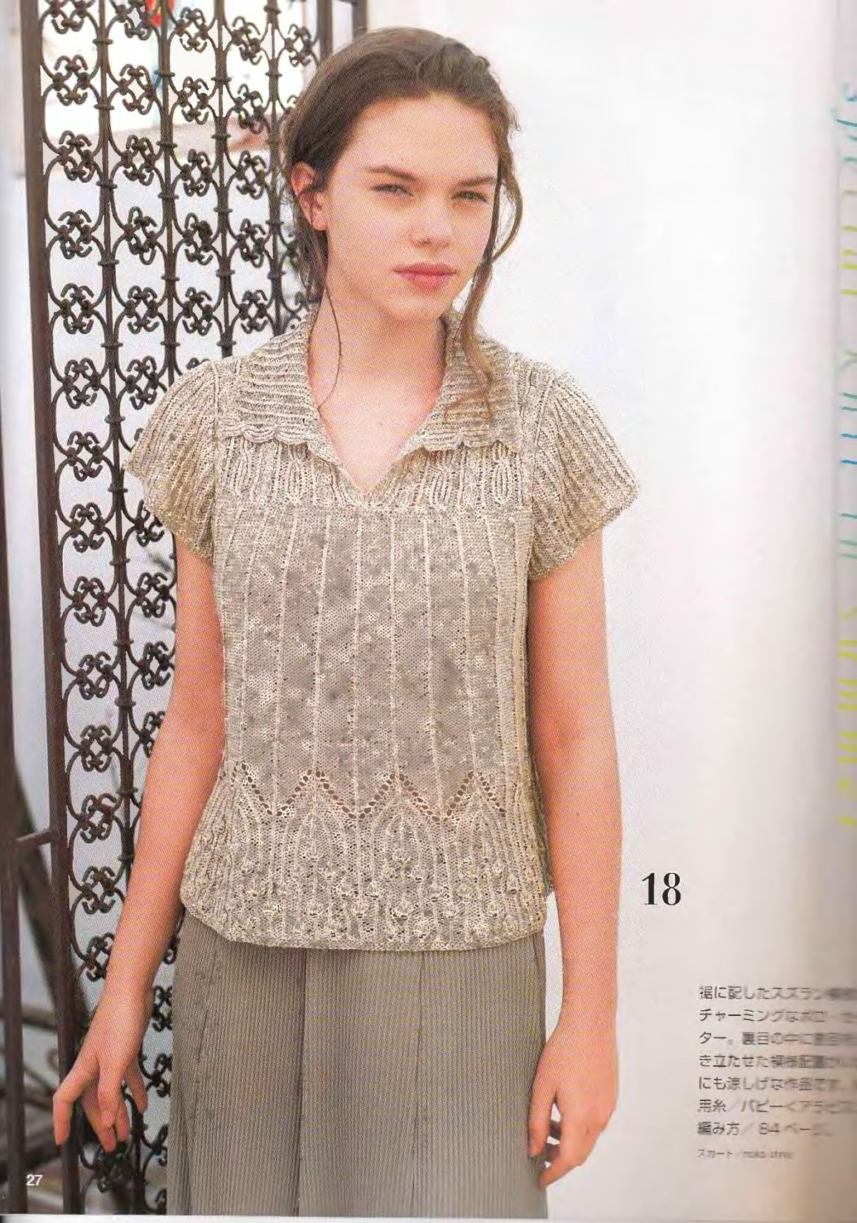 Lets-knit-series-NV4359-2008-Spring-Summer-sp-kr_25.jpg