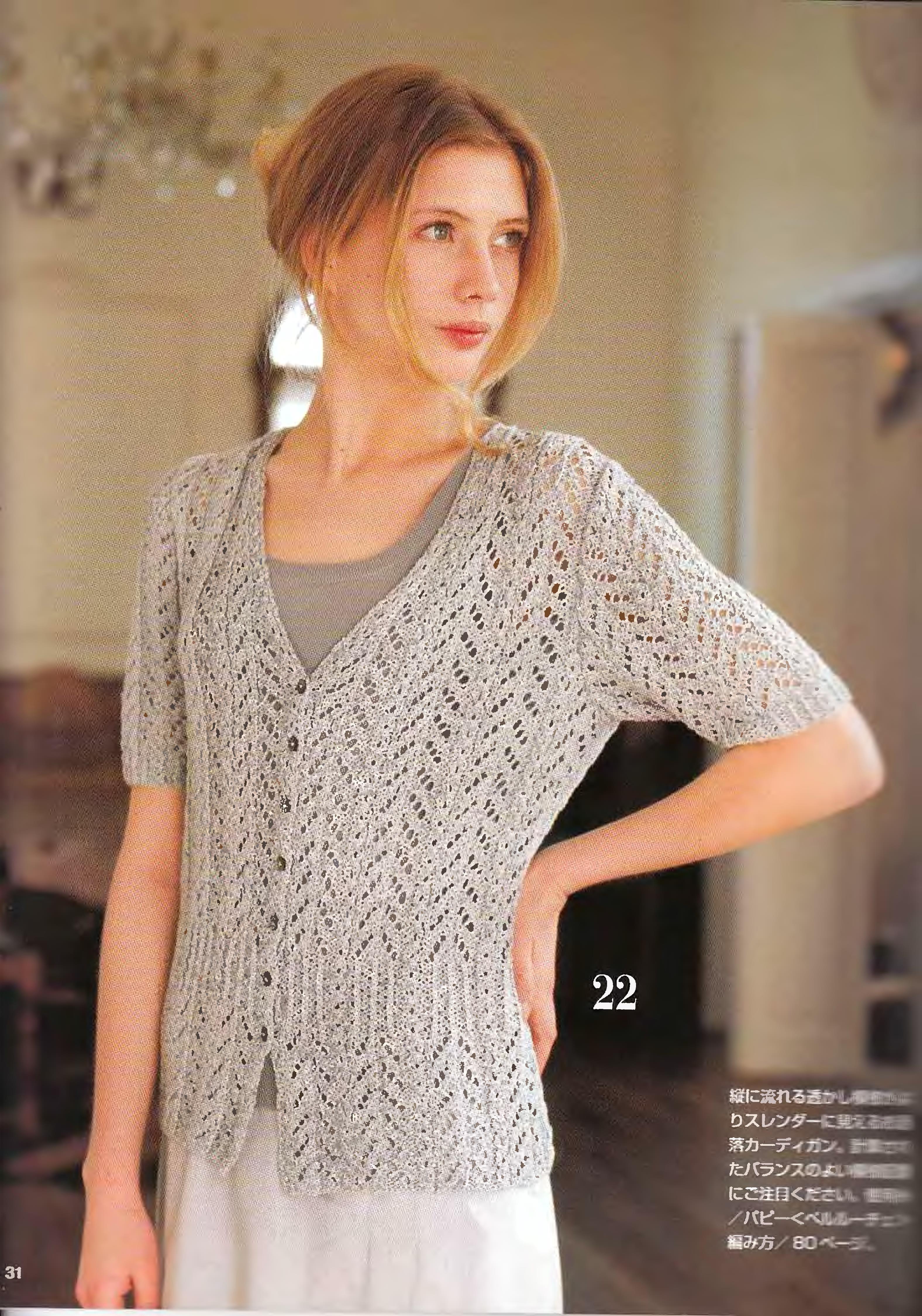 Lets-knit-series-NV4359-2008-Spring-Summer-sp-kr_29.jpg