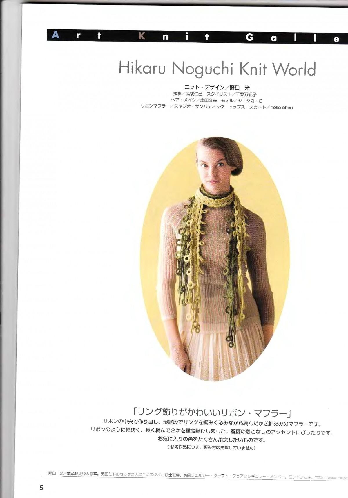 Lets-knit-series-NV4359-2008-Spring-Summer-sp-kr_3.jpg
