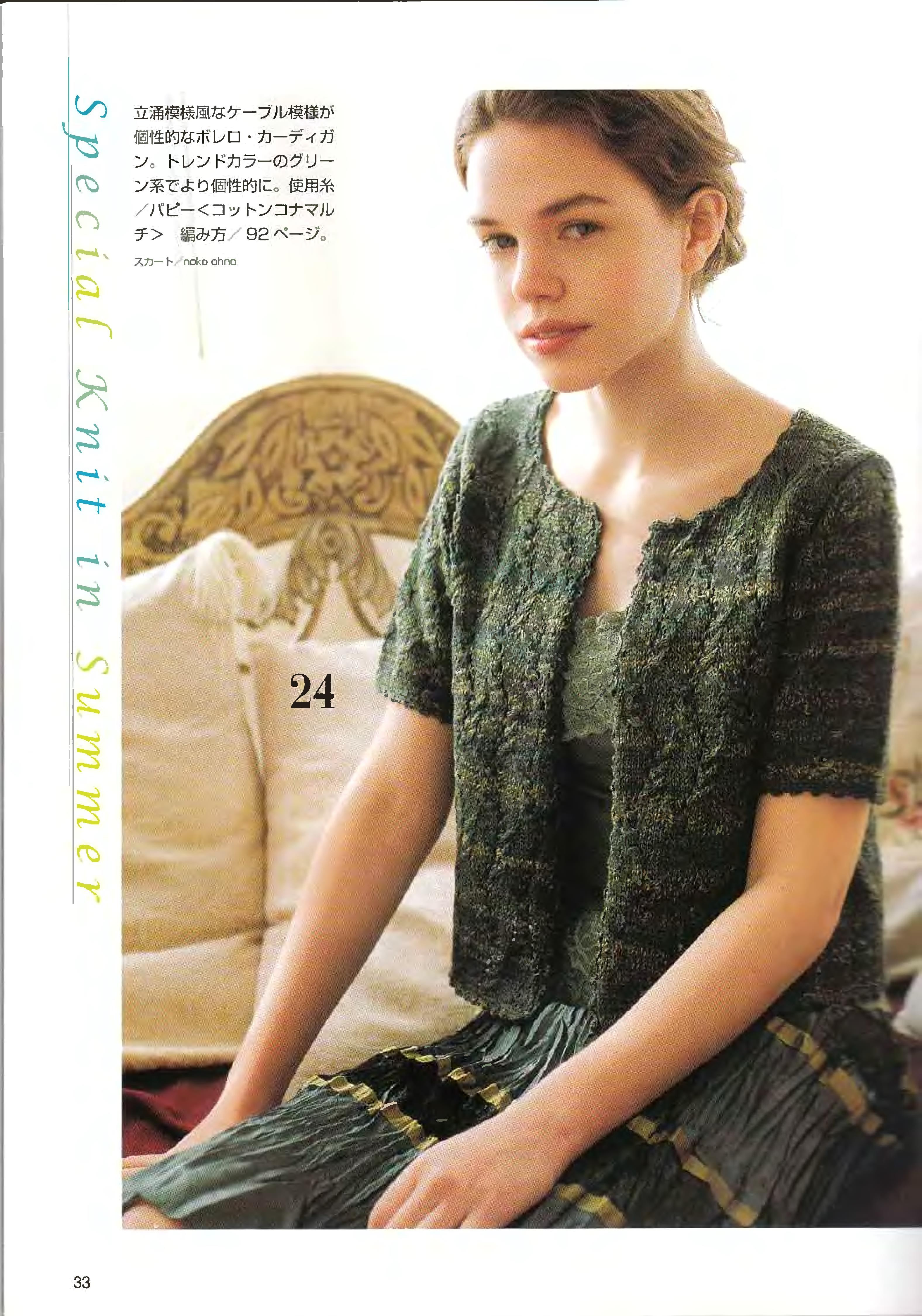 Lets-knit-series-NV4359-2008-Spring-Summer-sp-kr_31.jpg