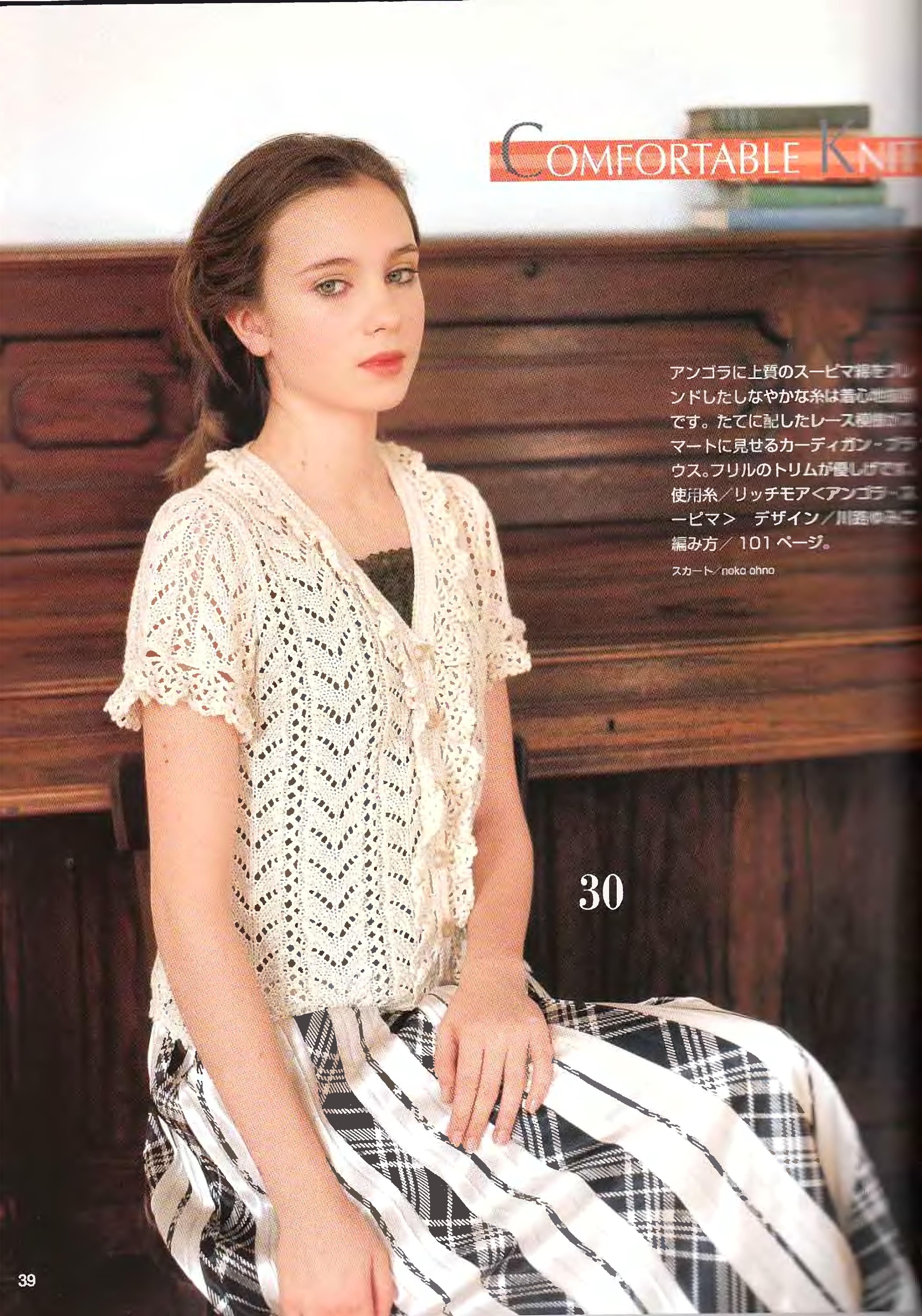 Lets-knit-series-NV4359-2008-Spring-Summer-sp-kr_37.jpg