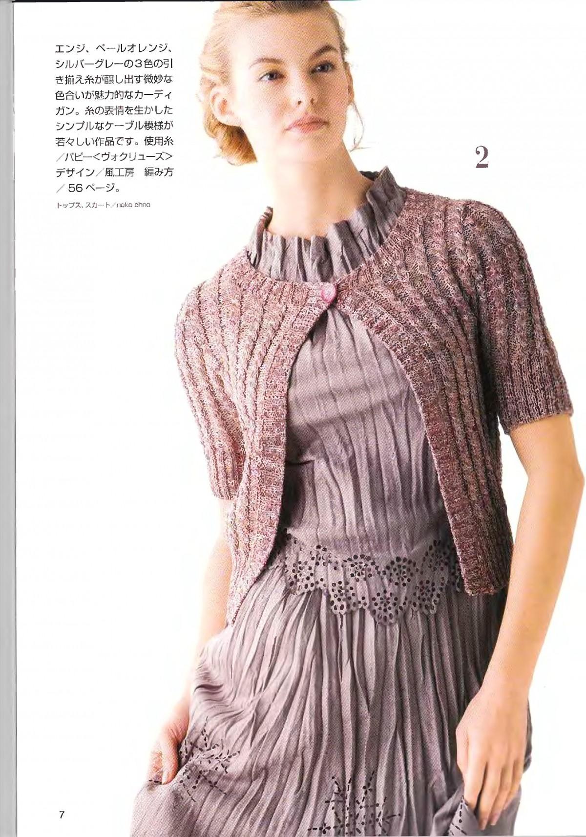 Lets-knit-series-NV4359-2008-Spring-Summer-sp-kr_5.jpg