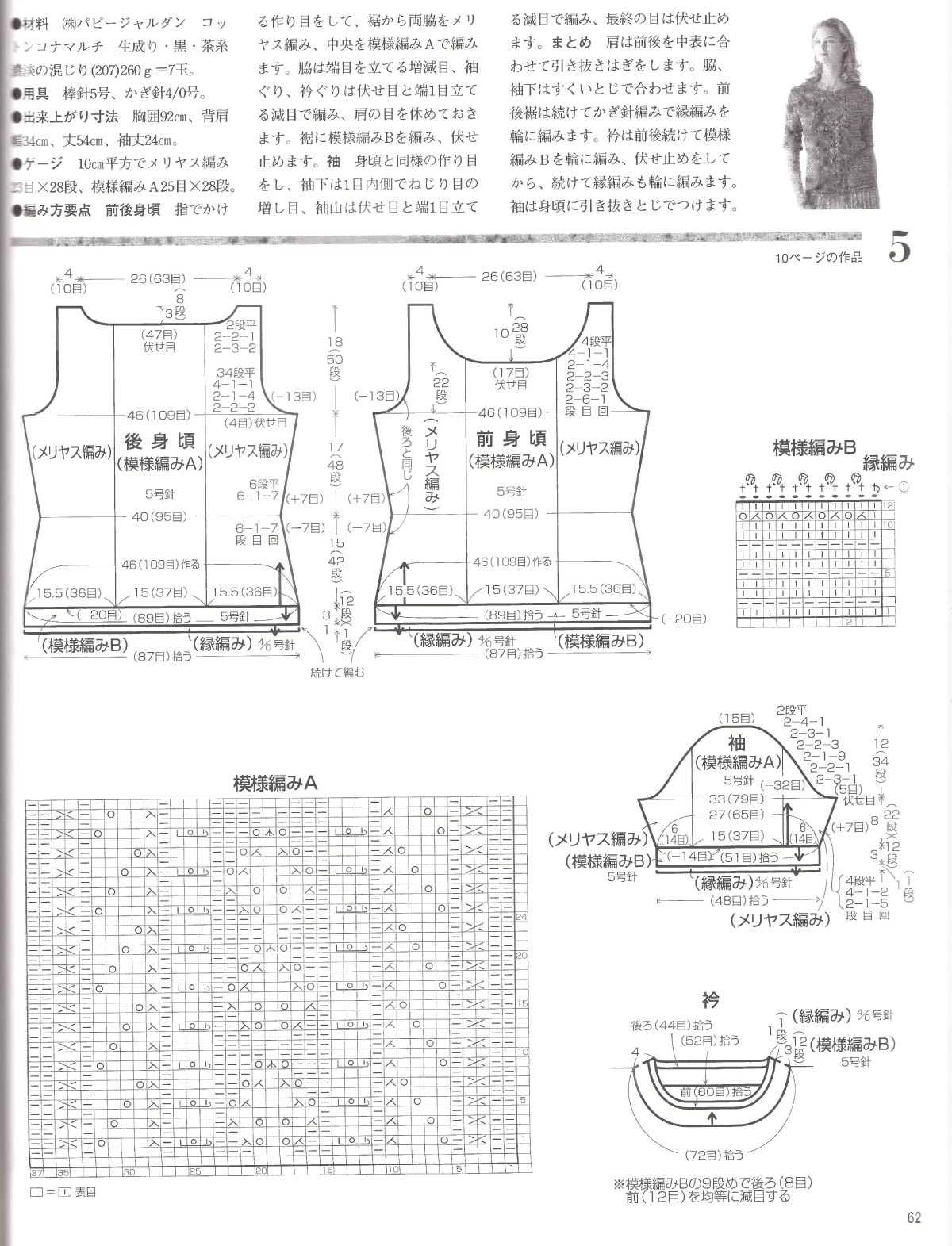 Lets-knit-series-NV4359-2008-Spring-Summer-sp-kr_60.jpg