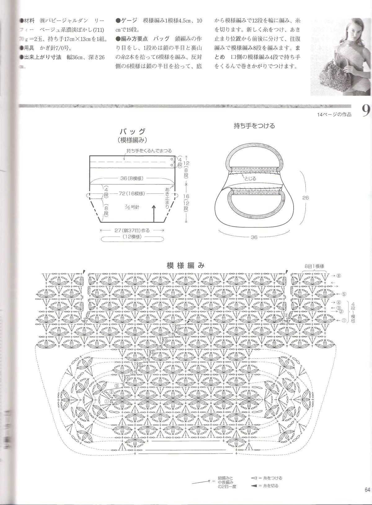 Lets-knit-series-NV4359-2008-Spring-Summer-sp-kr_62.jpg