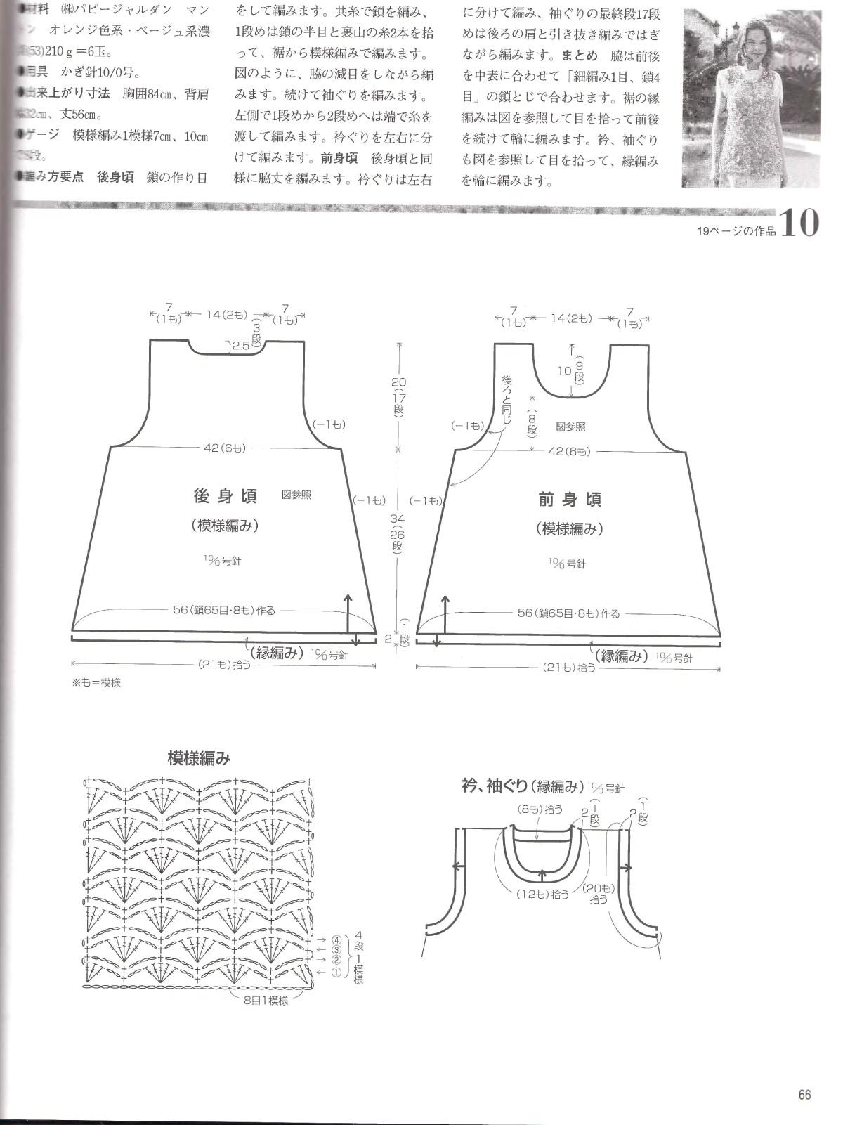 Lets-knit-series-NV4359-2008-Spring-Summer-sp-kr_64.jpg