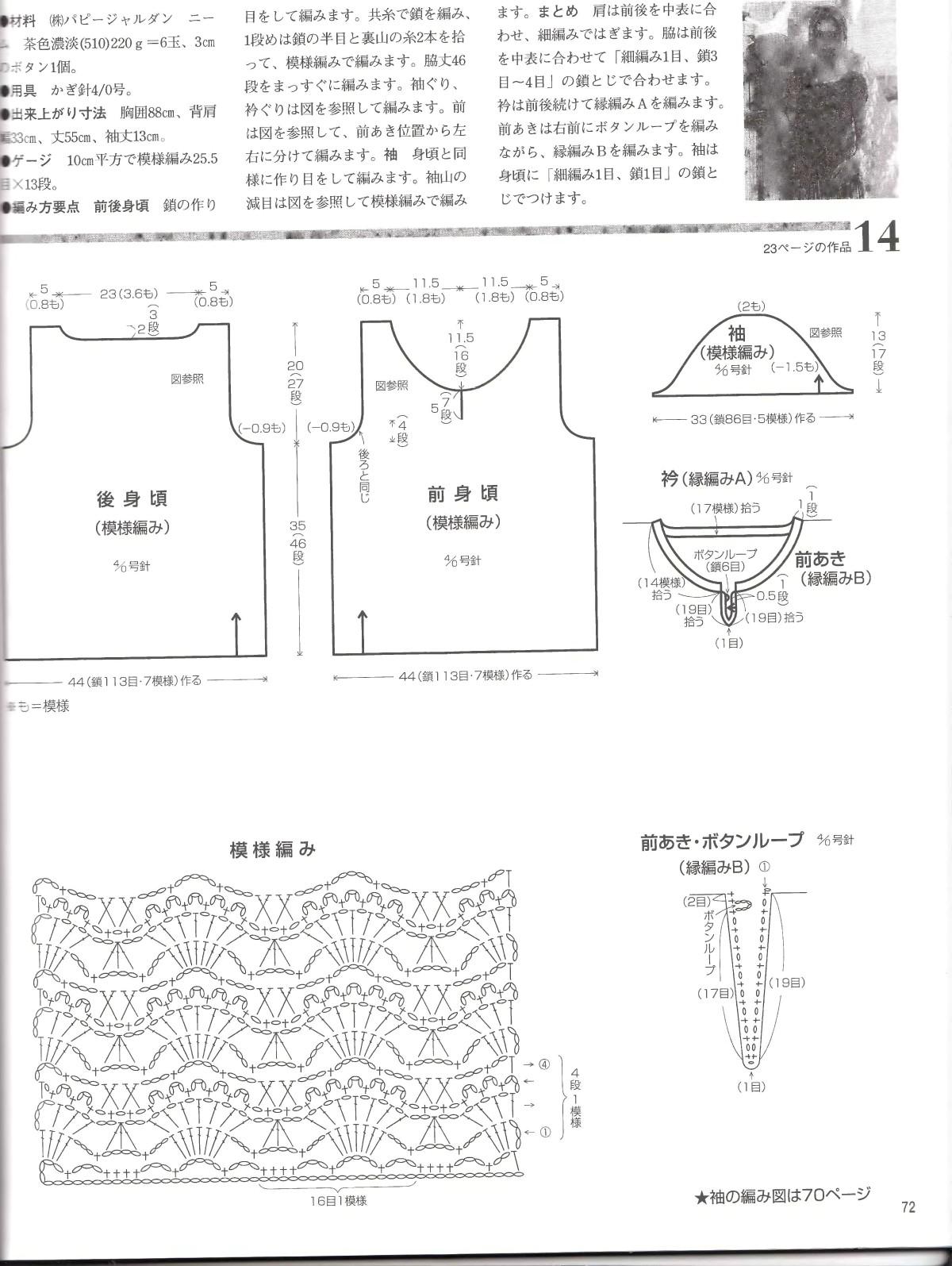 Lets-knit-series-NV4359-2008-Spring-Summer-sp-kr_70.jpg