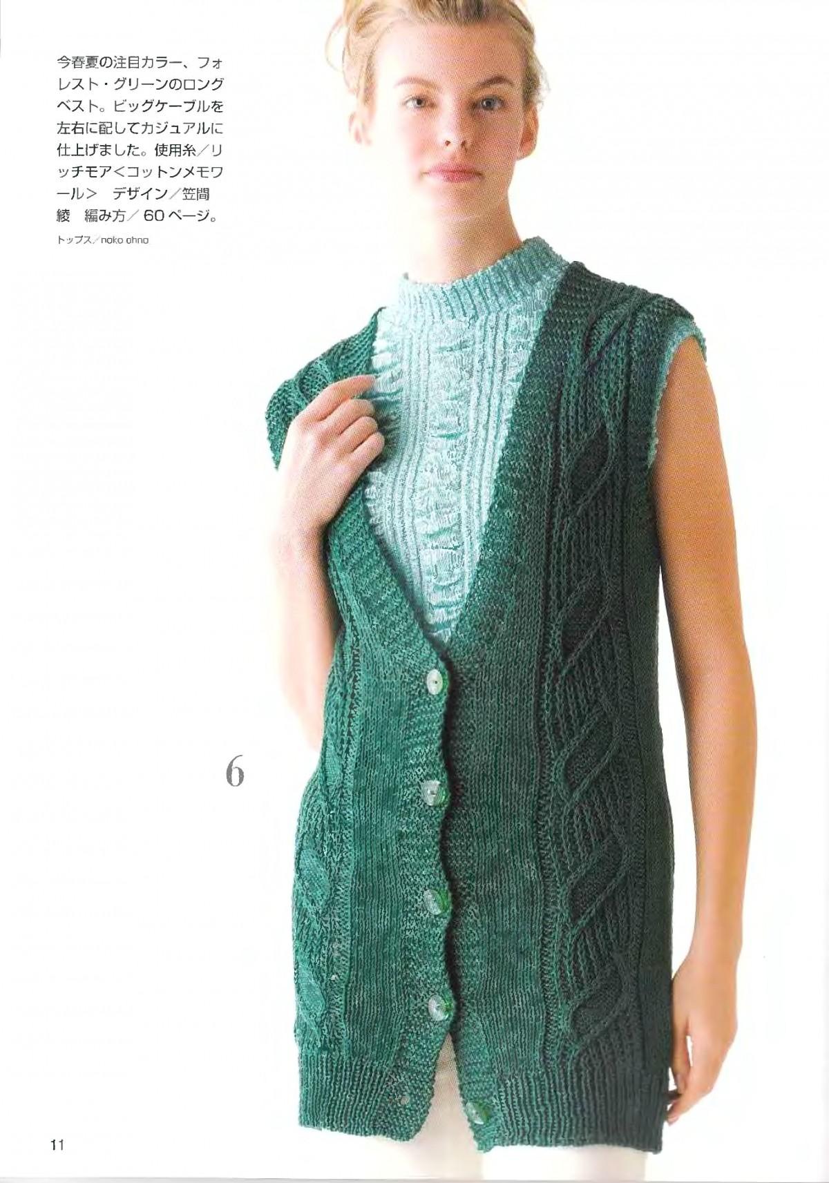 Lets-knit-series-NV4359-2008-Spring-Summer-sp-kr_9.jpg