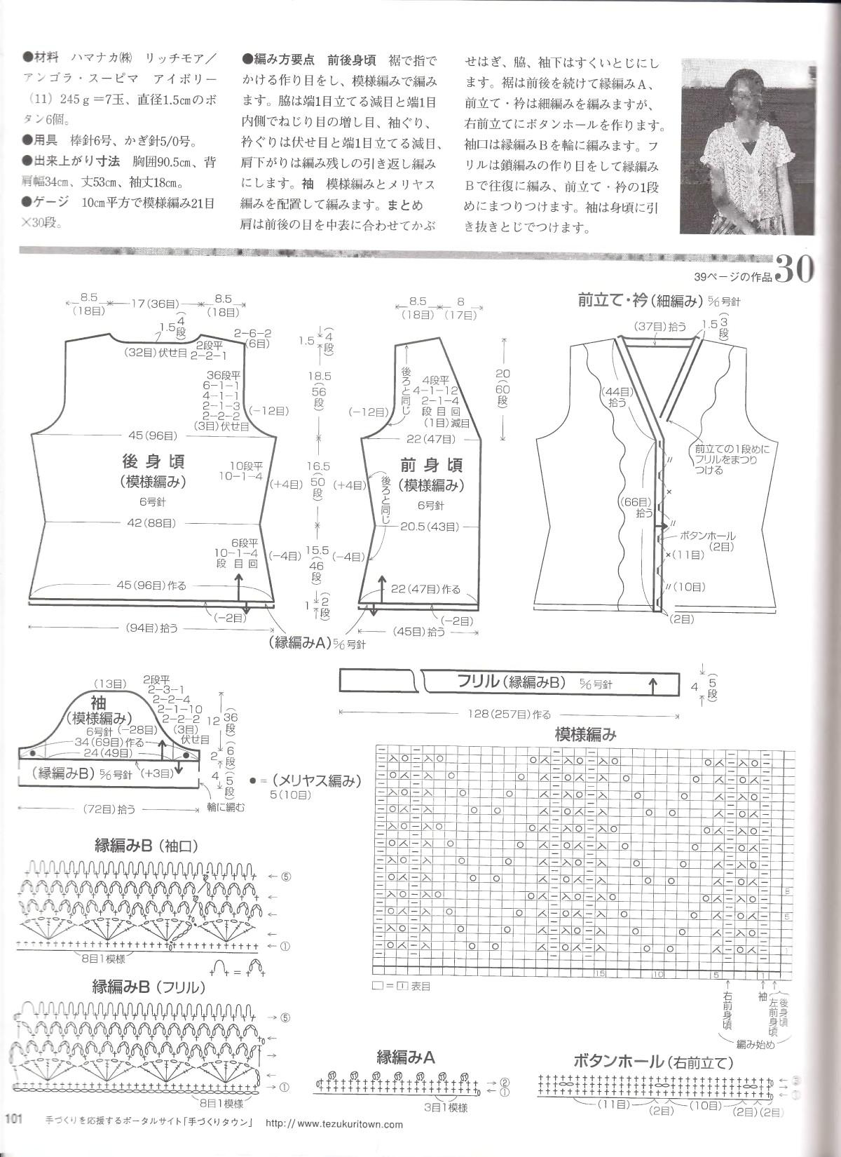 Lets-knit-series-NV4359-2008-Spring-Summer-sp-kr_99.jpg