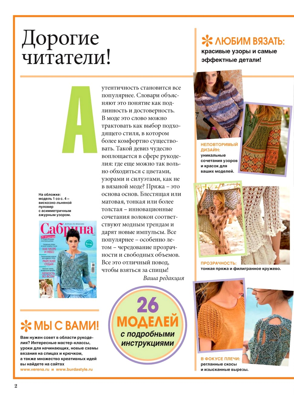 Журнал Сабрина (1)