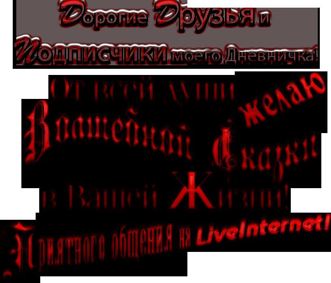 DLY-DRUZEI-NA-LiveInternet-650.png
